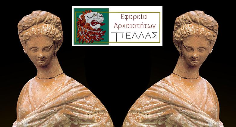 Κατοπτρισμοί γυναικών της αρχαίας Πέλλας» στο Αρχαιολογικό Μουσείο της Πέλλας