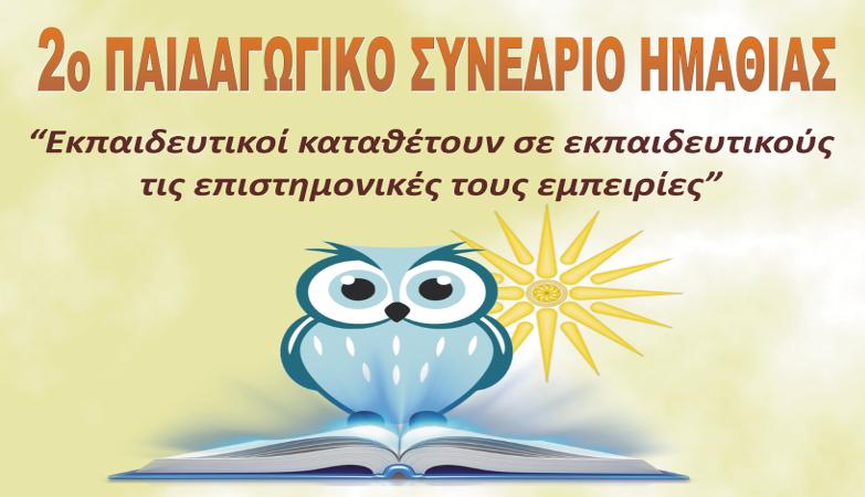 2ο Παιδαγωγικό Συνέδριο Ημαθίας