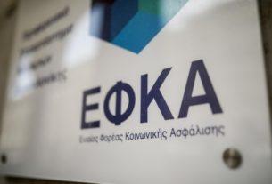 ΕΦΚΑ: ανανεώθηκε η ασφαλιστική κάλυψη σε 6,21 εκατομμύρια ασφαλισμένους