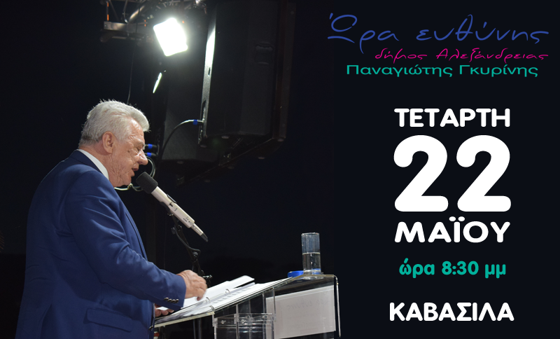 Δημοτικές Εκλογές 2019 Δήμος Αλεξάνδρειας