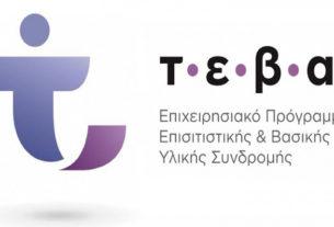 Μέσω διαδικτύου οι Συνοδευτικές Δράσεις του ΤΕΒΑ