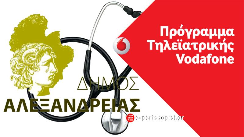 vodafone τηλειατρική Δήμος Αλεξάνδρειας