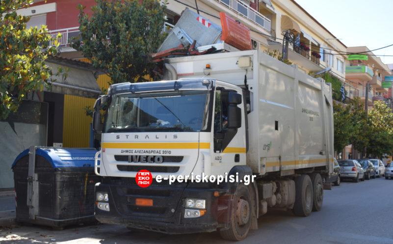 Οδηγίες από το Δήμο Αλεξάνδρειας για την απόρριψη των απορριμμάτων