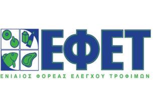 ΕΦΕΤ: ανακοίνωση για συμπληρωματική ανάκληση αλλαντικών
