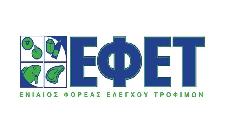 Νέο διοικητικό συμβούλιο στον ΕΦΕΤ