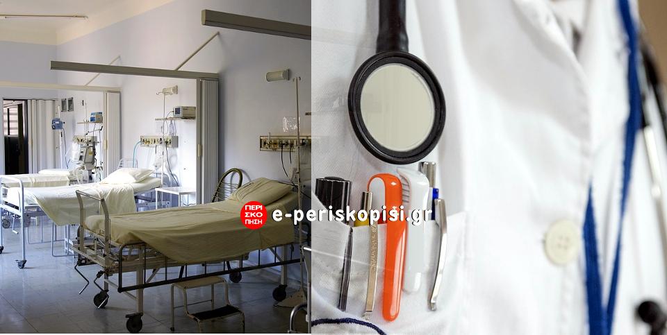 γιατροί νοσοκομεία