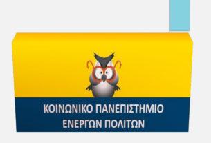 Διαδικτυακά το Κοινωνικό Πανεπιστήμιο Ενεργών Πολιτών