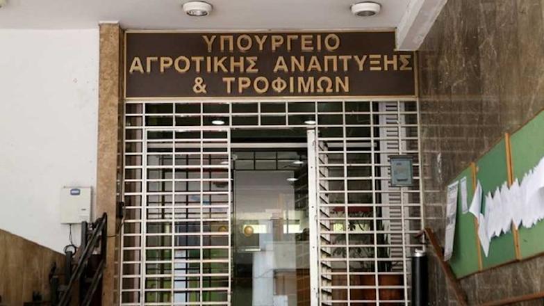 Υπουργείο Αγροτικής Ανάπτυξης και Τροφίμων