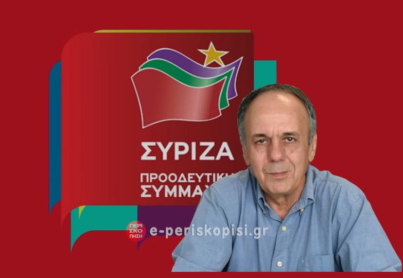 Αντωνίου Χρήστος ΣΥΡΙΖΑ Ημαθία