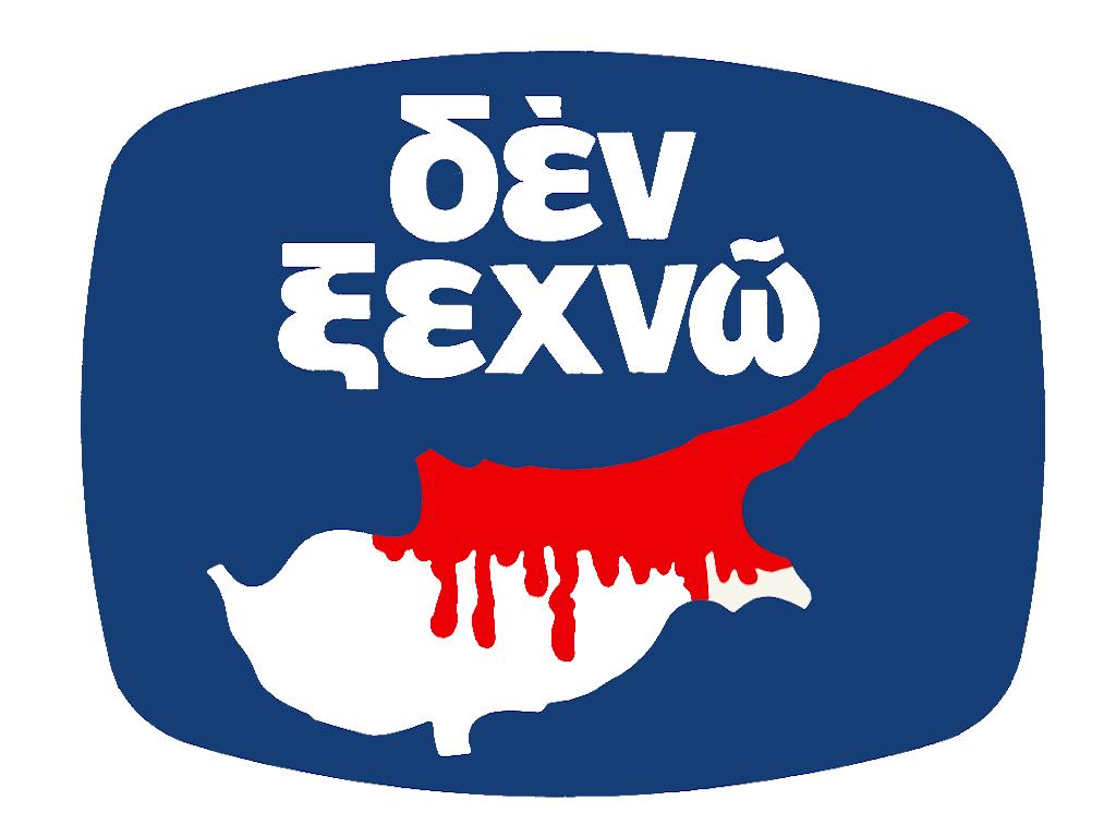 Κύπρος Δεν Ξεχνώ
