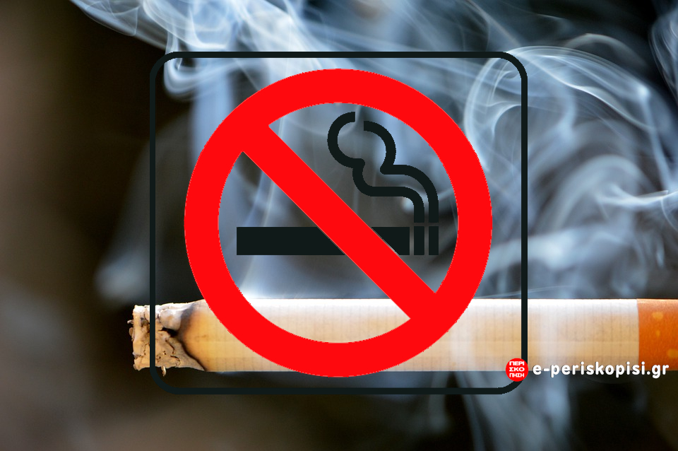 απαγόρευση καπνίσματος