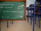 Ευχαριστήριο Γκυρίνη σε εθελοντές για το κοινωνικό φροντιστήριο του Δήμου Αλεξάνδρειας