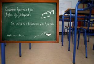 Μέχρι τις 25 Σεπτεμβρίου η υποβολή αιτήσεων για το Κοινωνικό Φροντιστήριο του Δήμου Αλεξάνδρειας