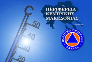 Ενημέρωση από την ΠΚΜ για έκτακτο δελτίο επιδείνωσης του καιρού