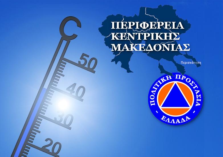 Πολιτική Προστασία ΠΚΜ θερμοκρασία