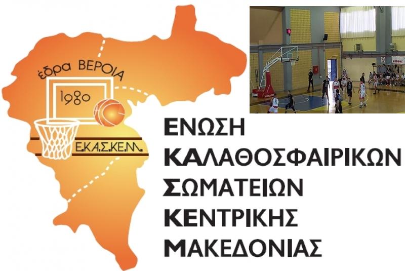 ΕΚΑΣΚΕΜ κύπελλο 2019