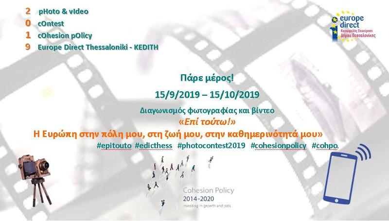 Κέντρο Ευρωπαϊκής Πληροφόρησης Europe Direct Thessaloniki
