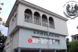 Προσλήψεις πέντε εποχικών υπαλλήλων στο Δήμο Νάουσας