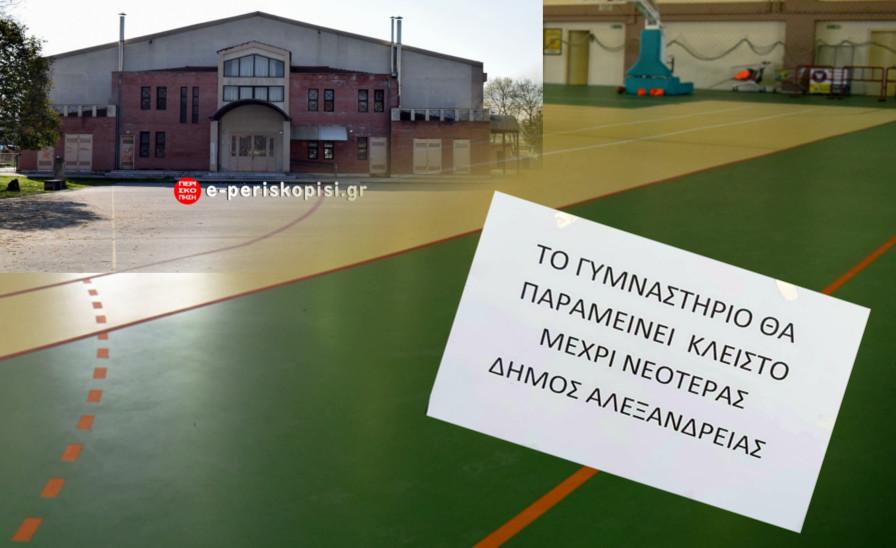 Γυμναστήριο 2ου Γυμνασίου Λυκείου Αλεξάνδρειας