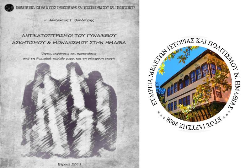 Εταιρεία Μελετών Ιστορίας και Πολιτισμού Ν. Ημαθίας
