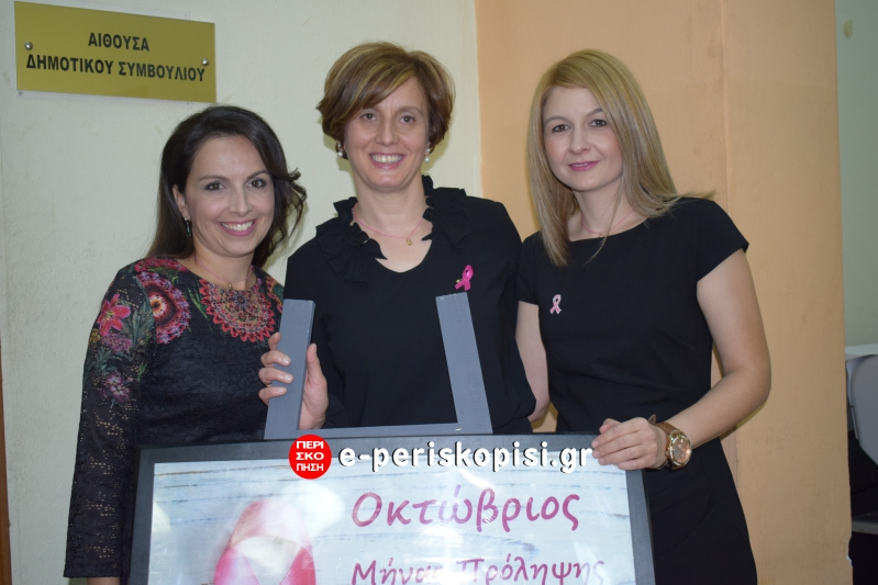 καρκίνος μαστού πρόληψη Αλεξάνδρεια εκδήλωση