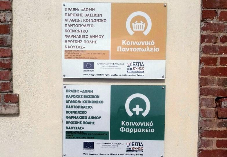 Κοινωνικό παντοπωλείο φαρμακείο Δήμου Νάουσας