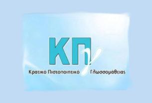 Κρατικό Πιστοποιητικό Γλωσσομάθειας: από 5 έως 11 Μαΐου οι αιτήσεις συμμετοχής (ηλεκτρονικά)