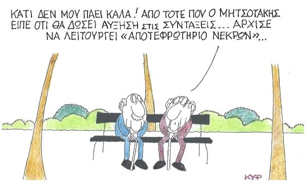 σκίτσο 201941