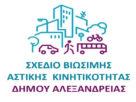 Ολοκληρώνεται στις 15 Ιουνίου η έρευνα για την επιλογή σεναρίου κινητικότητας του Σχεδίου Βιώσιμης Αστικής Κινητικότητας της Αλεξάνδρειας
