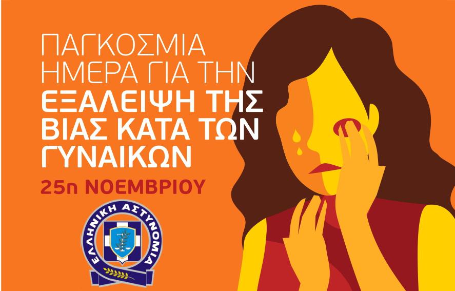 Με αφορμή την Παγκόσμια Ημέρα Εξάλειψης της Βίας κατά των Γυναικών (25 Νοεμβρίου)