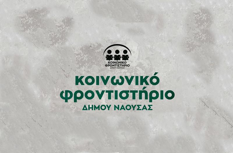 Κοινωνικό Φροντιστήριο Δήμου Νάουσας