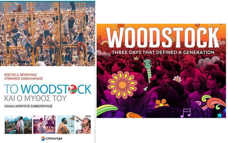 """""""Το WOODSTOCK και ο Μύθος του"""", παρουσίαση του βιβλίου των Κώστα Δ. Μπλιάτκα και Στέφανου Σακελλαρίδη"""