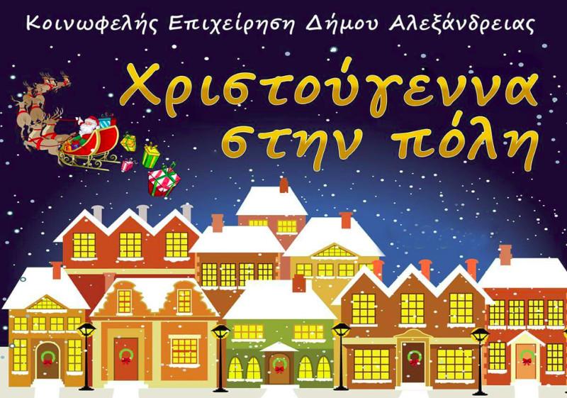 Το πρόγραμμα των Χριστουγεννιάτικων εκδηλώσεων της ΚΕΔΑ στην Αλεξάνδρεια