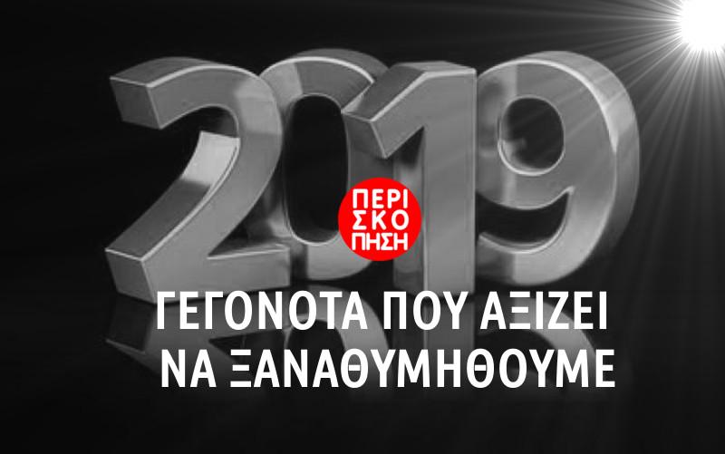Δήμος Αλεξάνδρειας: τα γεγονότα που δίνουν το στίγμα του 2019