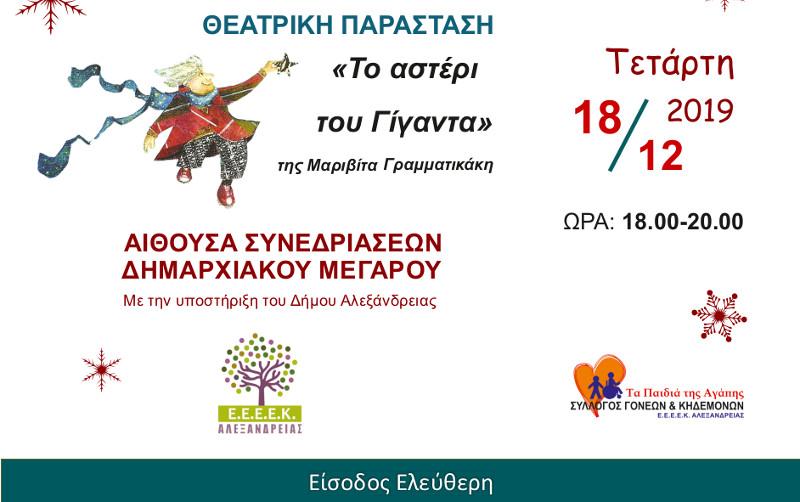 Θεατρική παράσταση και τη τελευταία διάλεξη από το ΕΕΕΕΚ Αλεξάνδρειας στις 18 Δεκεμβρίου