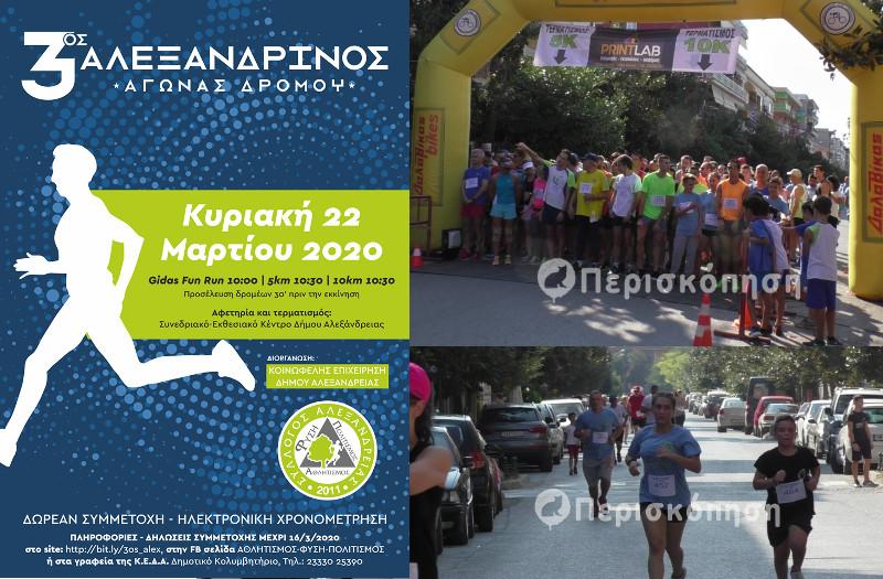 Στις 22 Μαρτίου ο 3ος Αλεξανδρινός Αγώνας Δρόμου - αναλυτικές πληροφορίες