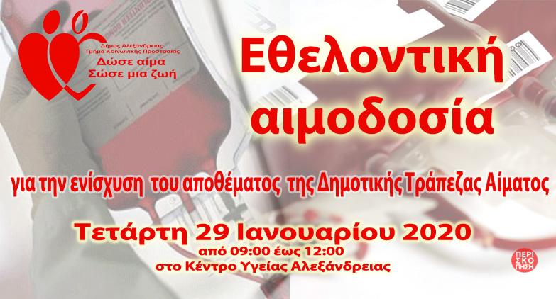 Εθελοντική Αιμοδοσία και κοπή βασιλόπιτας την Τετάρτη 29 Ιανουαρίου 2020 στο Κέντρο Υγείας Αλεξάνδρειας