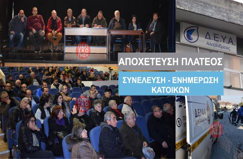 Συνέλευση - ενημέρωση για το πρόβλημα με την αποχέτευση έγινε στο Πλατύ (video)