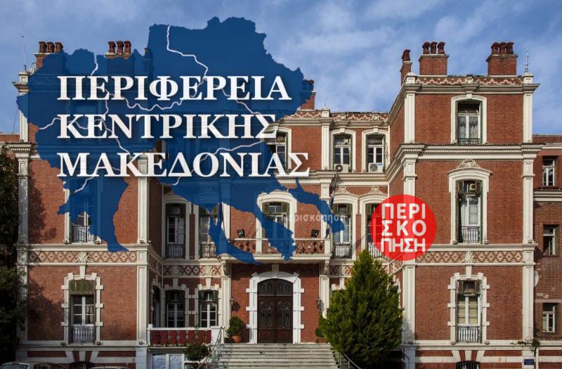 Το μισό μισθό τους για το επόμενο δίμηνο καταθέτουν οι 13 αντιπεριφερειάρχες Κεντρικής Μακεδονίας