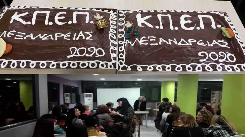 Κοινωνικό Πανεπιστήμιο Ενεργών Πολιτών Αλεξάνδρειας