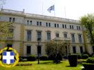 Προεδρικό Μέγαρο Αθήνα