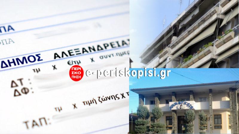 Τέλη Δήμος Αλεξάνδρειας