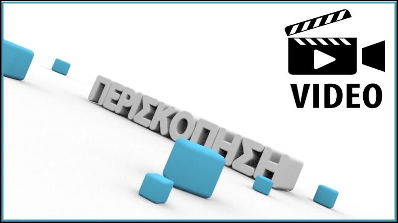 βίντεο - ΠΕΡΙΣΚΟΠΗΣΗ