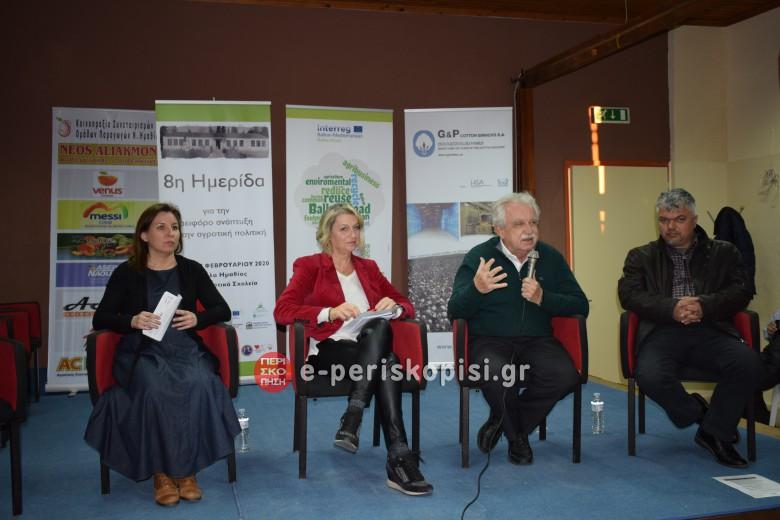 Πραγματοποιήθηκε η 8η ημερίδα για την αειφόρο ανάπτυξη και την αγροτική πολιτική