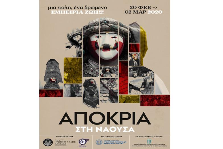 Παράδοση και πολιτισμός στο επίκεντρο της Ναουσαίικης Αποκριάς (το πρόγραμμα)