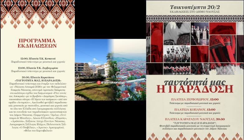 Πως θα γιορτάσουν την Τσικνοπέμπτη στο Δήμο Νάουσας (πρόγραμμα των εκδηλώσεων)