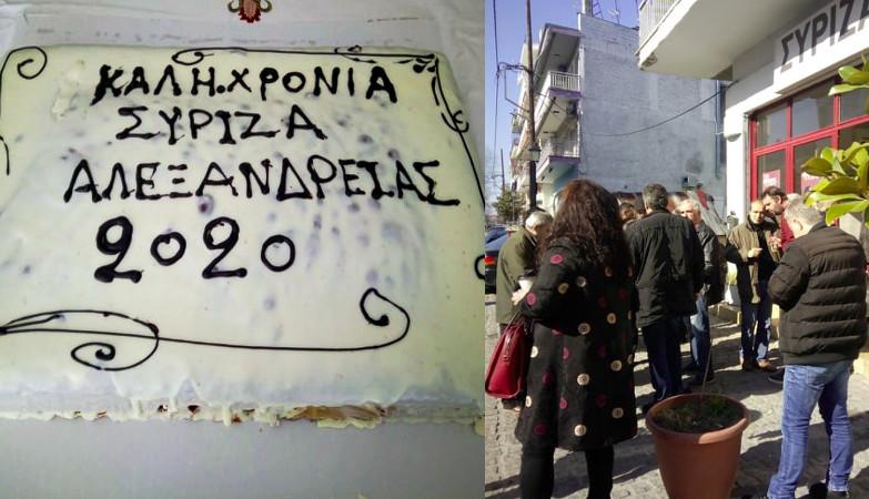 ΣΥΡΙΖΑ Αλεξάνδρειας