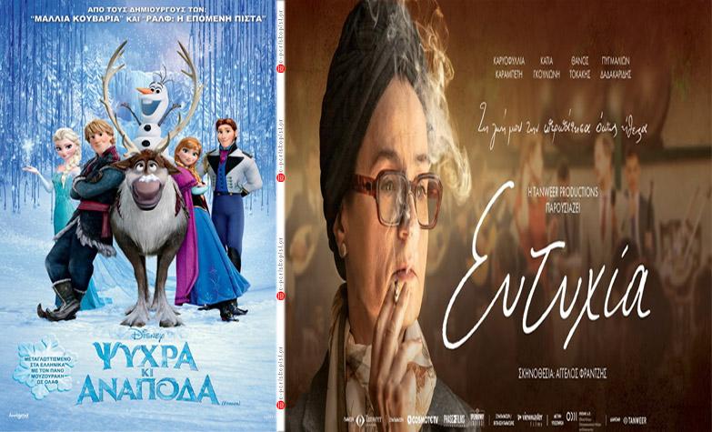 """""""Ψυχρά & Ανάποδα 2"""" και """"Ευτυχία"""" την Κυριακή 16 Φεβρουαρίου στο Δημοτικό Θέατρο Πλατέος"""