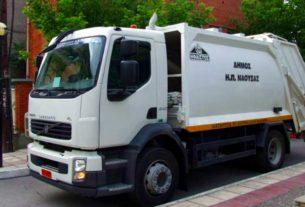 Δήμος Νάουσας: το πρόγραμμα αποκομιδής απορριμμάτων για τις μέρες του Πάσχα