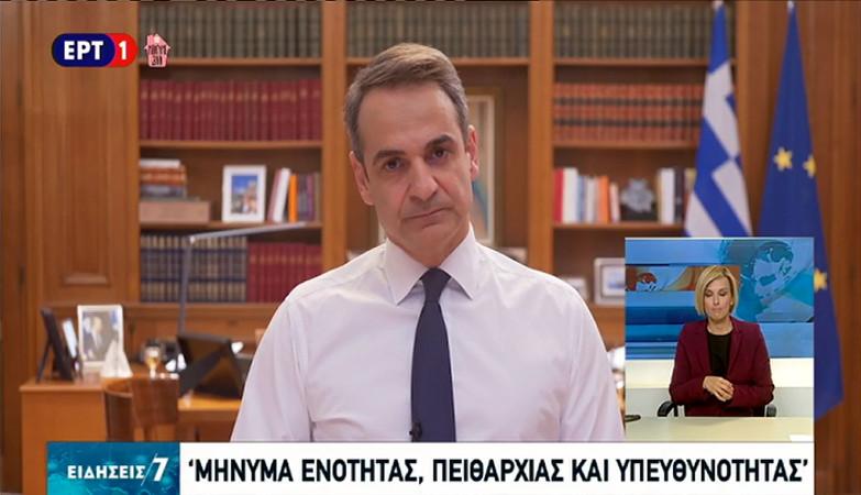 """Μητσοτάκης: """"μείνετε σπίτι, αποφύγετε τα fake news"""" (video)"""